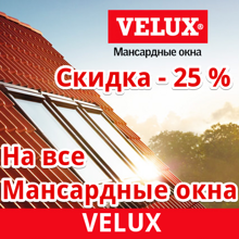 velux-25.png